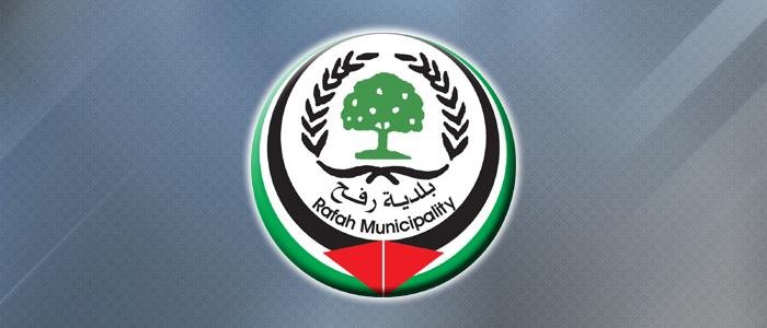 بلدية رفح تحذر المواطنين من الشراء في عمارة البلدية