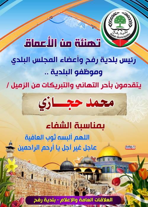 تهنئة بالشفاء العاجل للزميل محمد حجازي