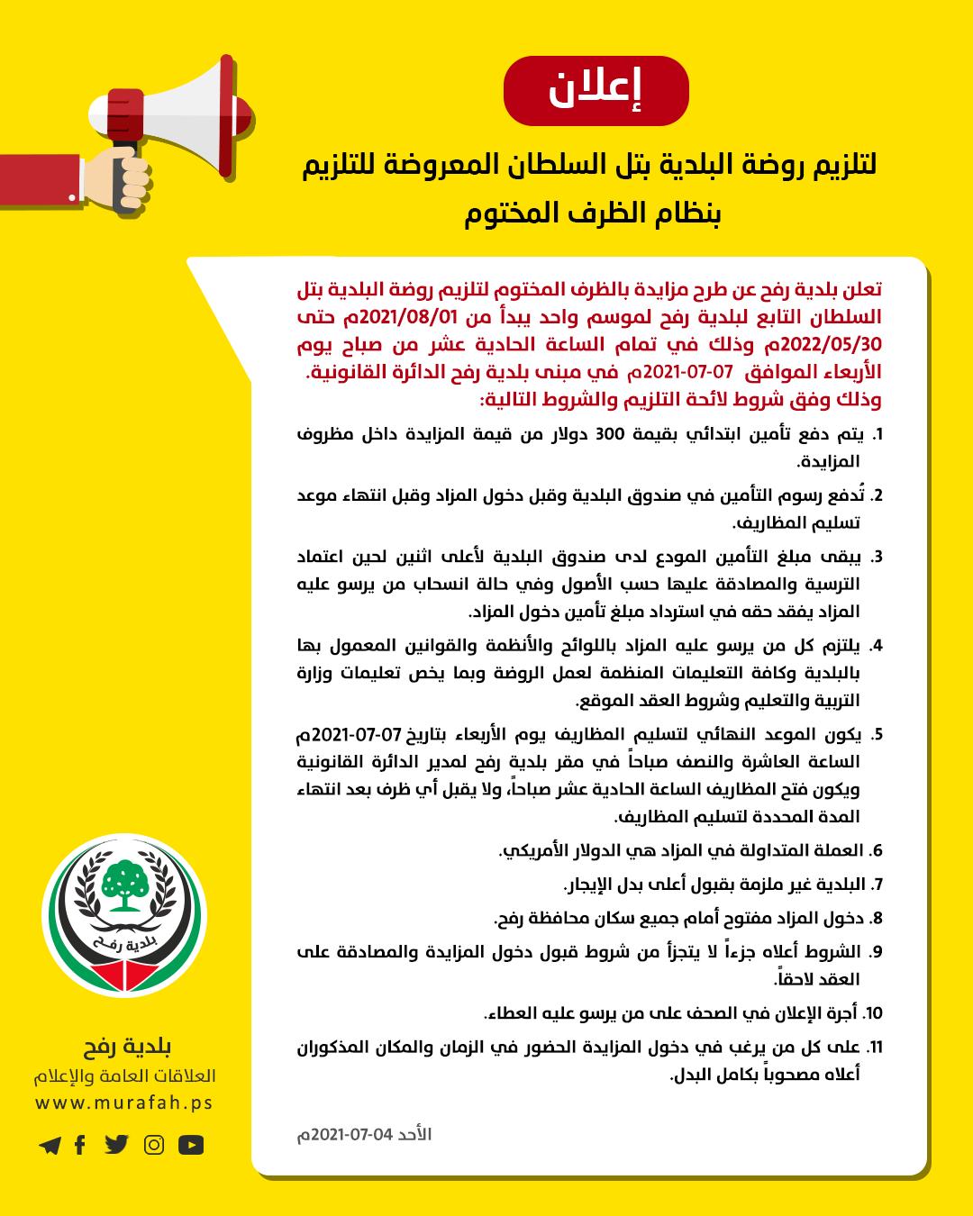 إعادة إعلان صادر عن بلدية رفح لتلزيم روضة البلدية بتل السلطان.