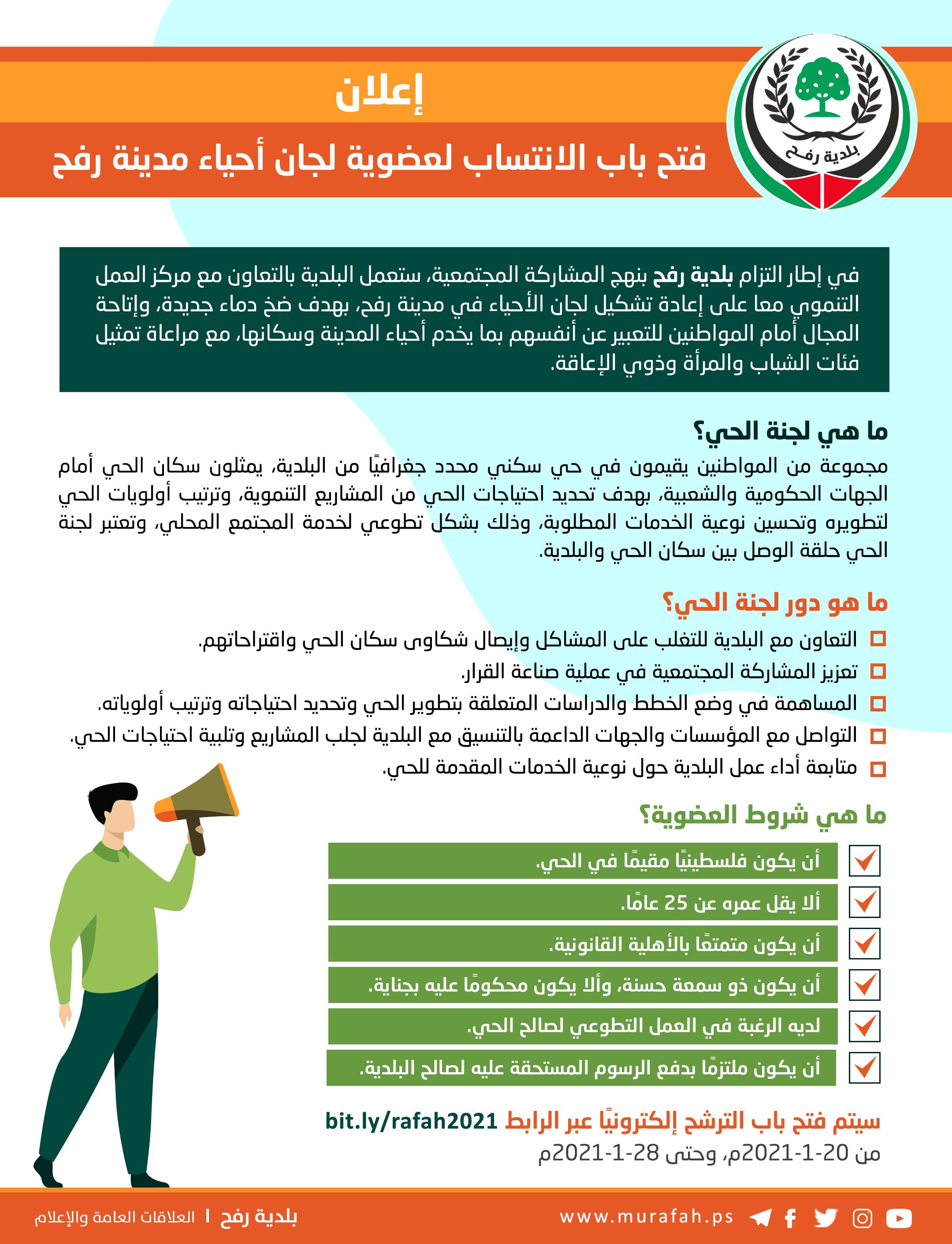 إعلان فتح باب الانتساب لعضوية أعضاء لجان مدينة رفح
