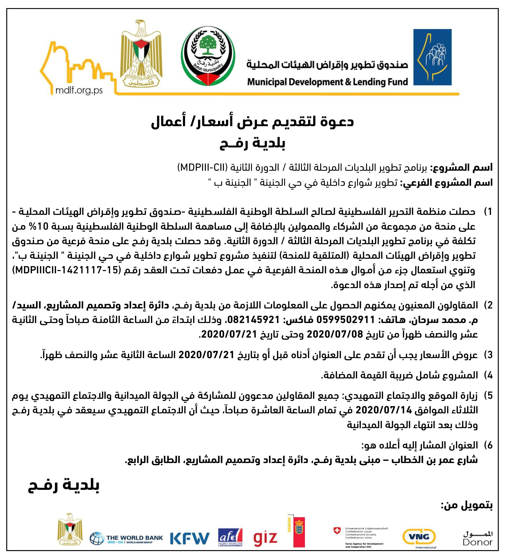 دعوة لتقديم عرض أسعار / أعمال لمشروع: تطوير شوارع داخلية في حي الجنينة