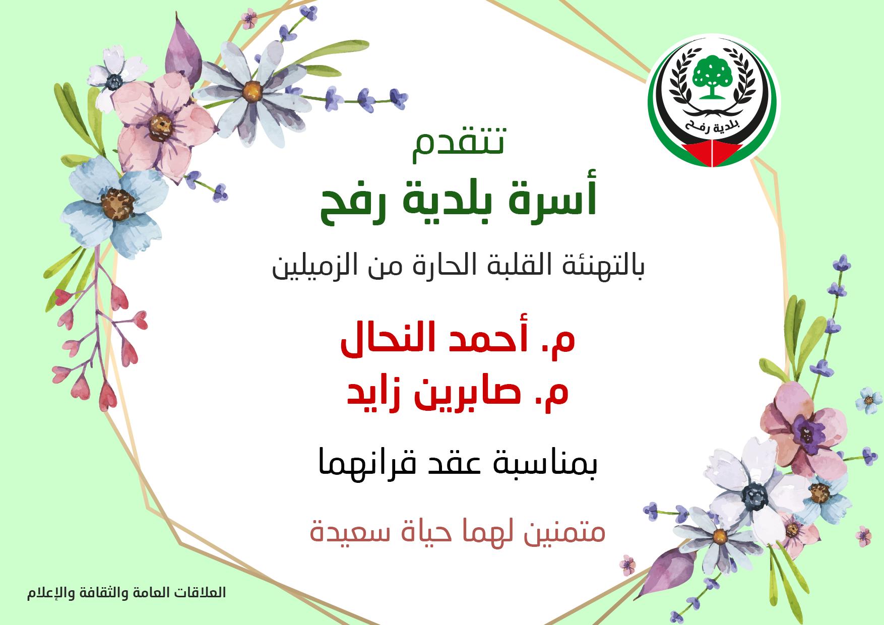 تهنئة للزميلين م. أحمد النحال وم. صابرين زايد بالخطوبة