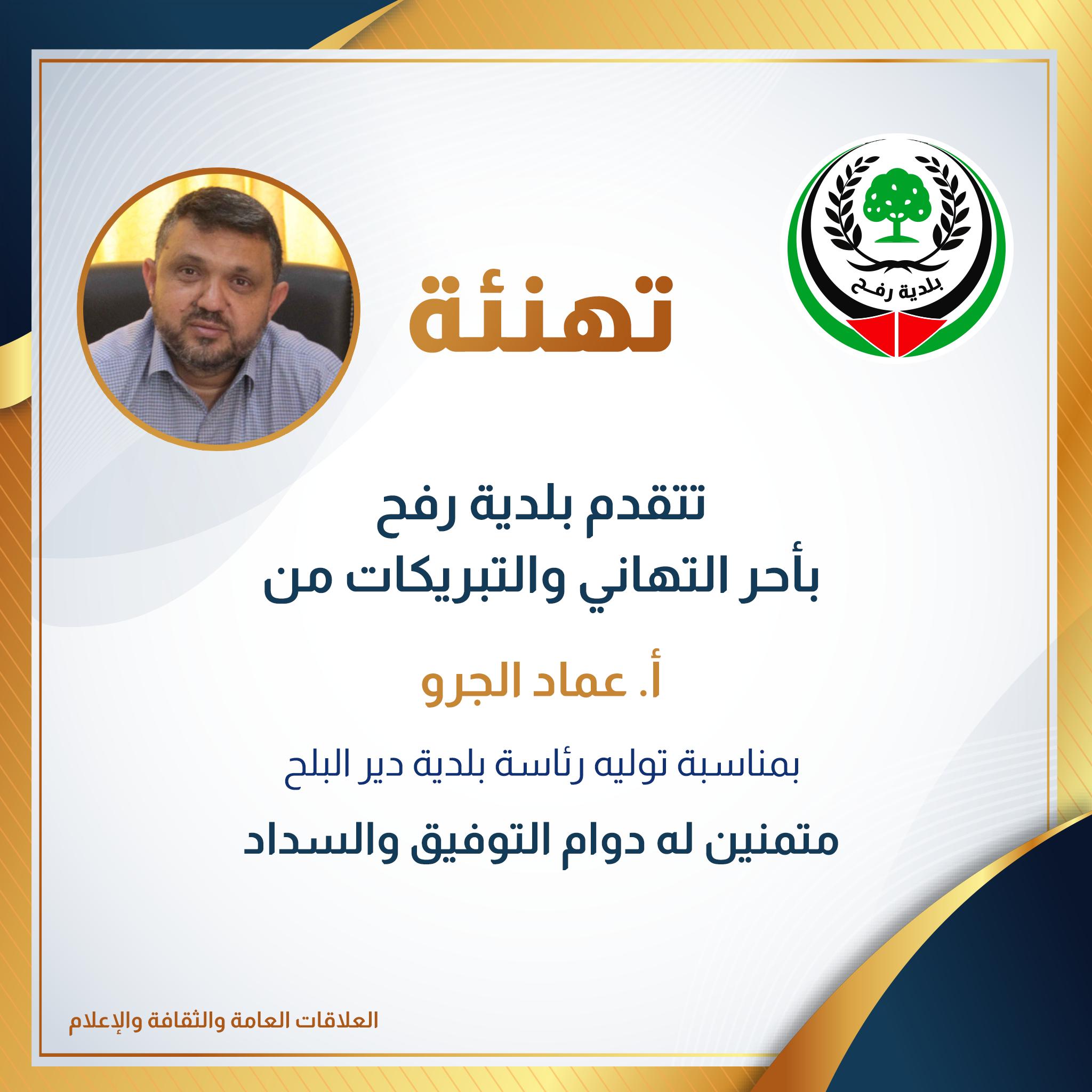 تهنئة أ. عماد الجرو بمناسبة توليه منصب رئيس بلدية دير البلح