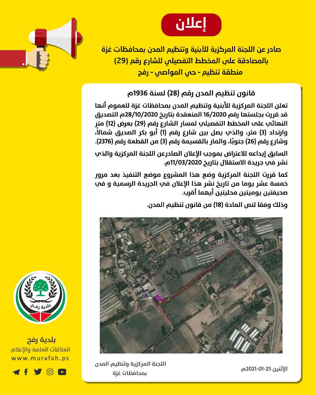 إعلان المصادقة النهائية لشارع 29 بحي المواصي