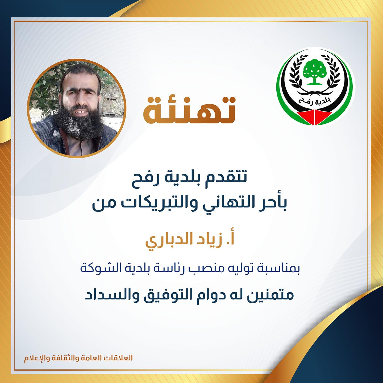 تهنئة برئاسة بلدية الشوكة