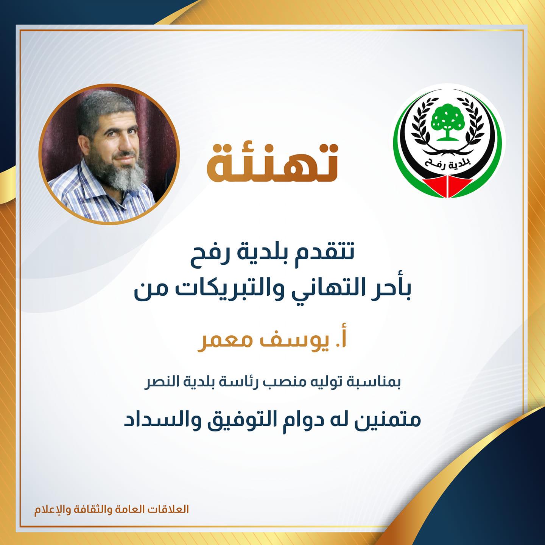 تهنئة أ. يوسف معمر برئاسة بلدية النصر