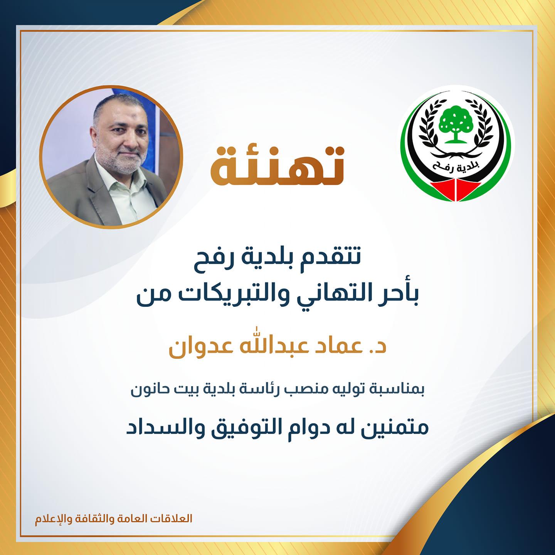 تهنئة د. عبد الله عدوان برئاسة بلدية بيت حانون