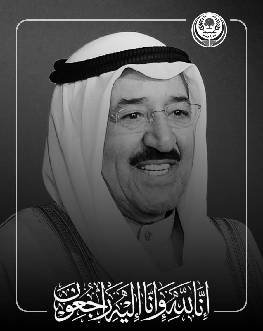 تعزية بأمير الكويت الشيخ صباح الأحمد