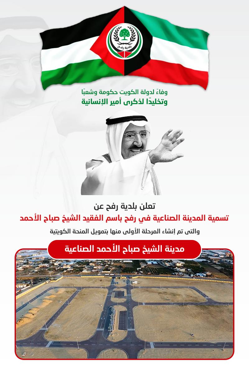 إعلان تسمية المدينة الصناعية باسم الشيخ صباح الأحمد
