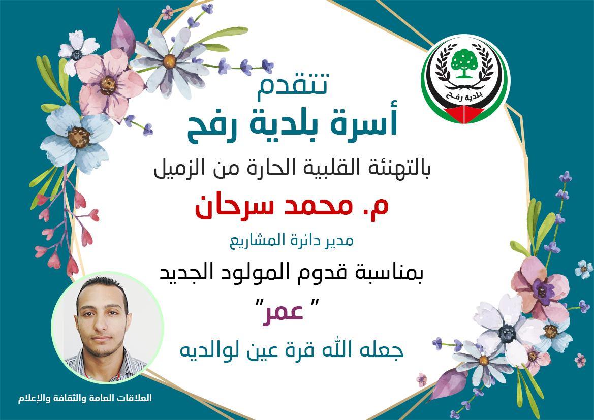 تهنئة  م.محمد سرحان بالمولود الجديد