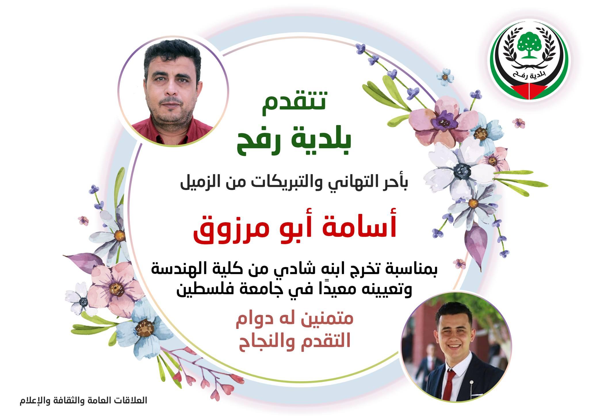 تهنئة للزميل أسامة أبو مرزوق بتخرج ابنه