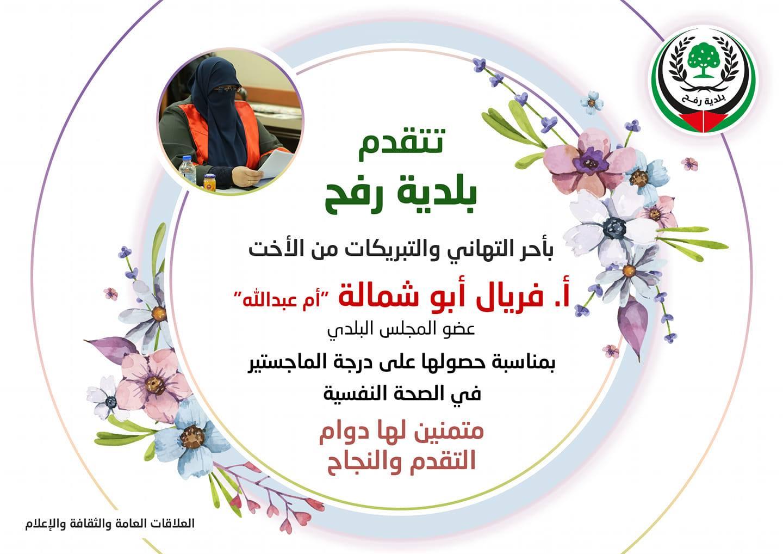 تهنئة لعضو المجلس البلدي أ. فريال أبو شمالة بالماجستير