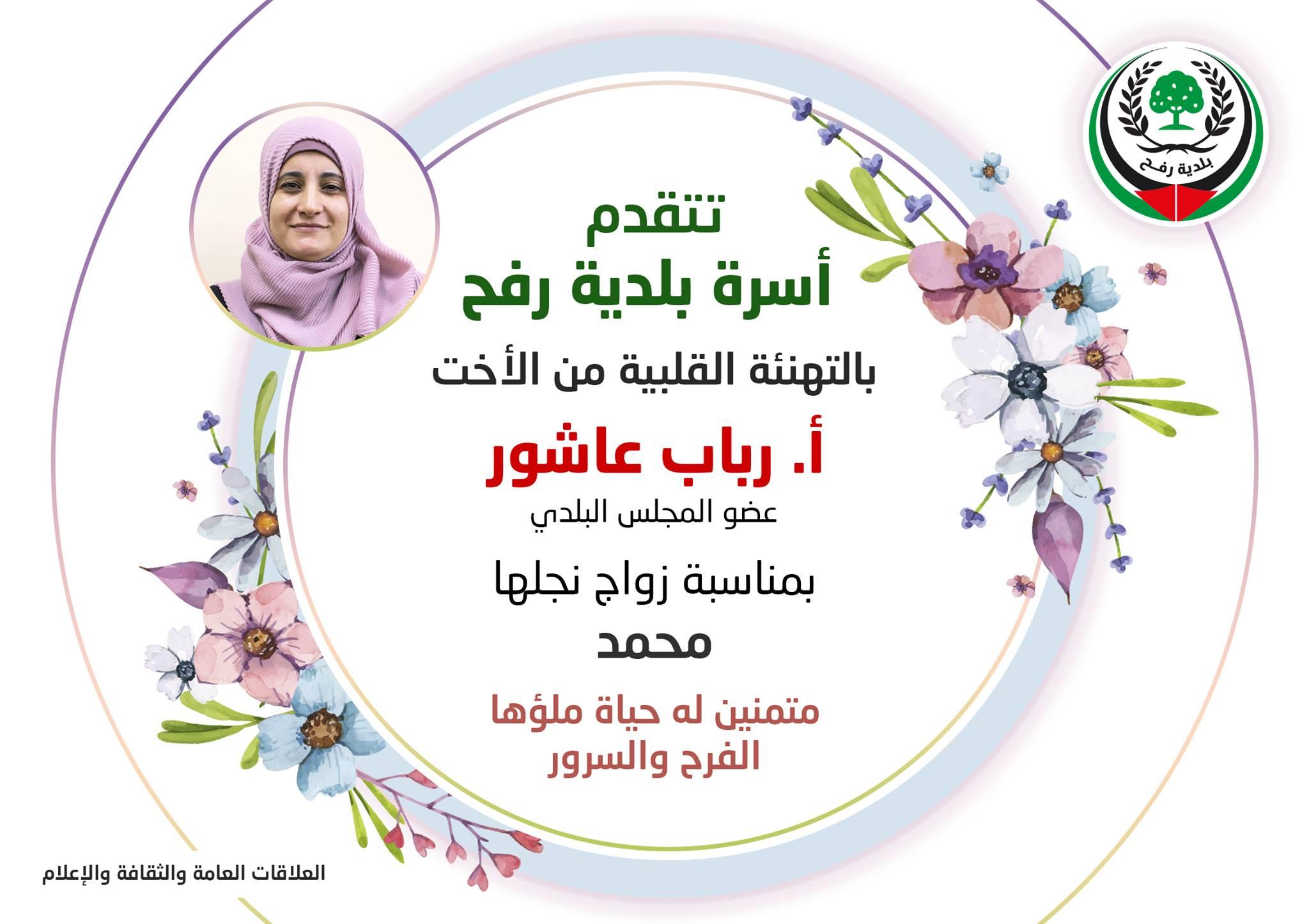 تهنئة لعضو المجلس البلدي أ. رباب عاشور بزواج نجلها