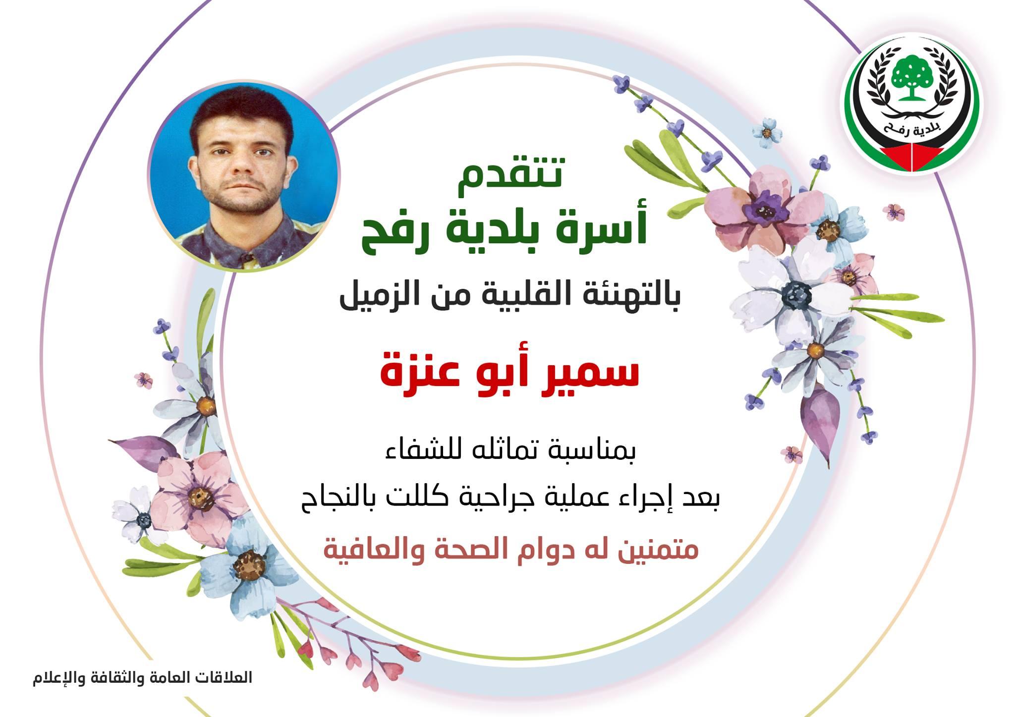 تهنئة بالشفاء للزميل سمير أبو عنزة