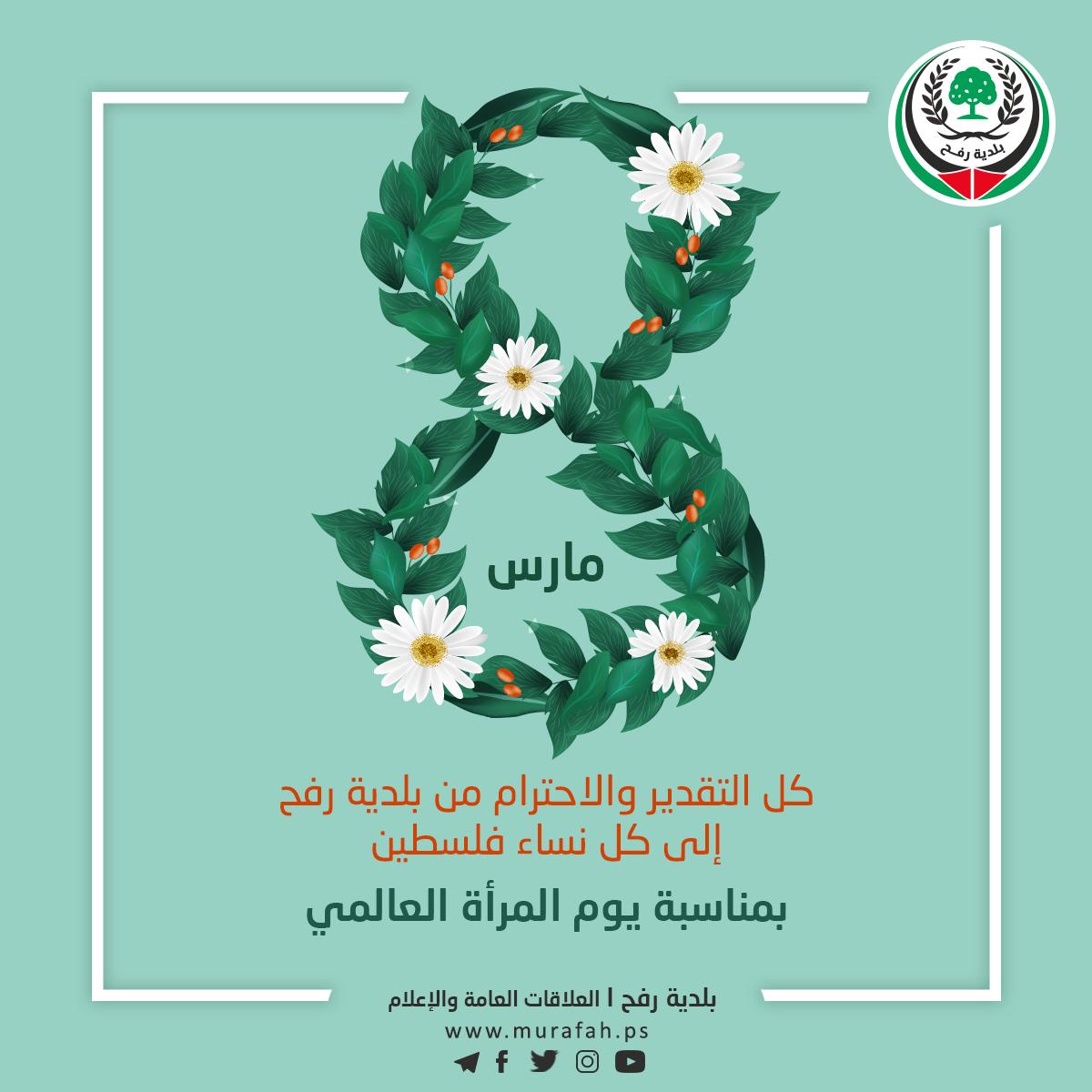 تهنئة للمرأة الفلسطينية بيوم المرأة