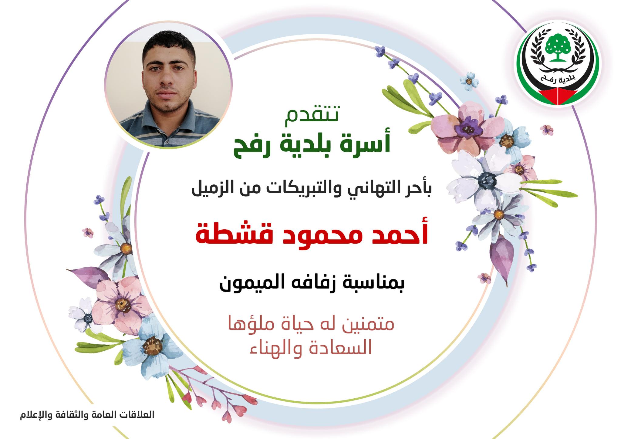 تهنئة للزميل أحمد قشطة بمناسبة الزفاف