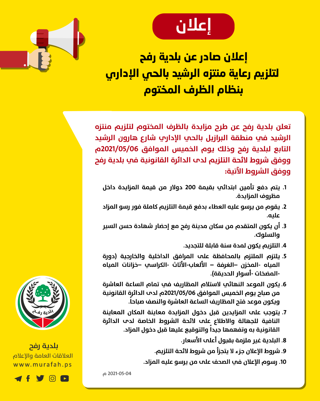 إعلان طرح عطاء رعاية منتزه الرشيد
