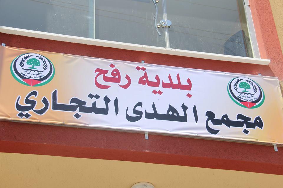 بلدية رفح تفتتح المجمع التجاري