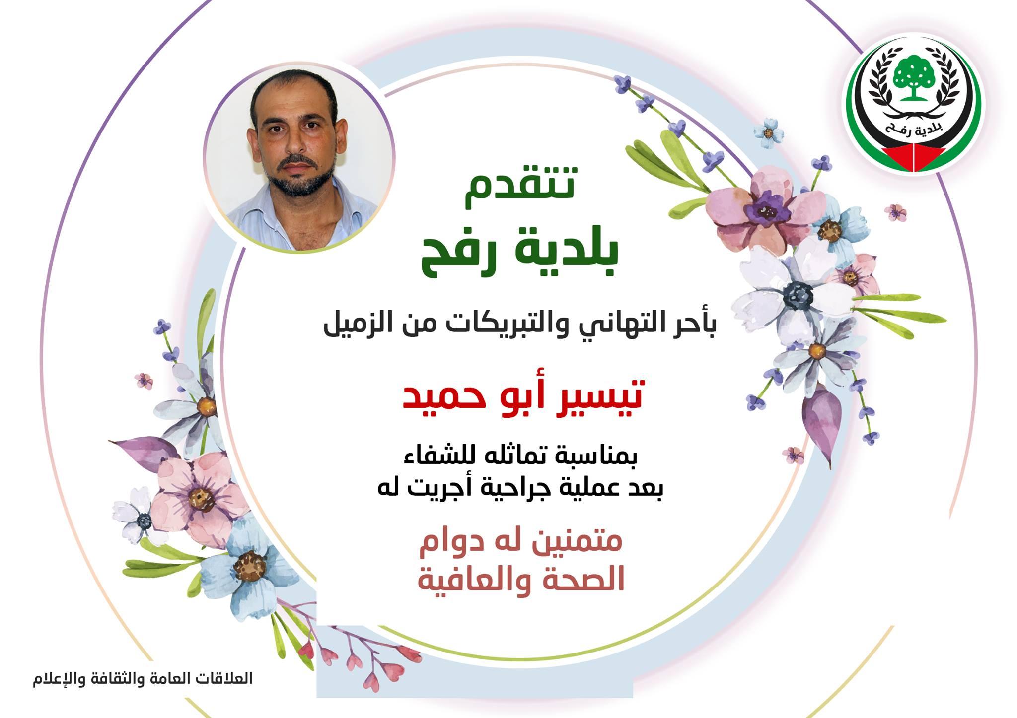 تهنئة للزميل تيسير أبو حميد بمناسبة الشفاء