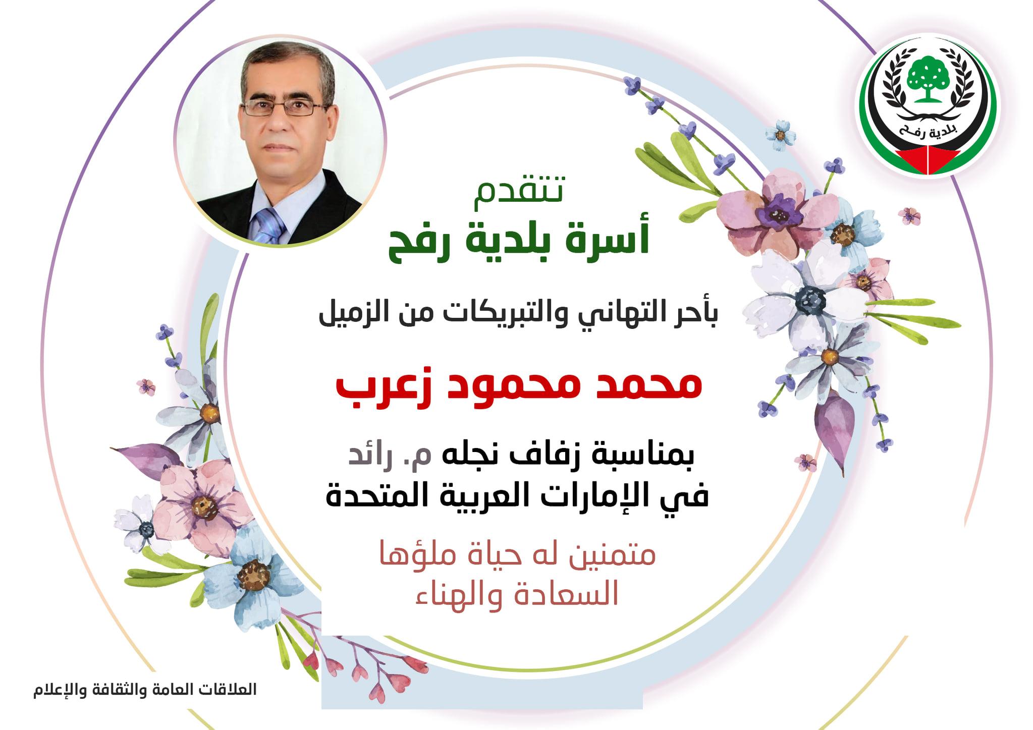 تهنئة للزميل محمد زعرب بزفاف نجله