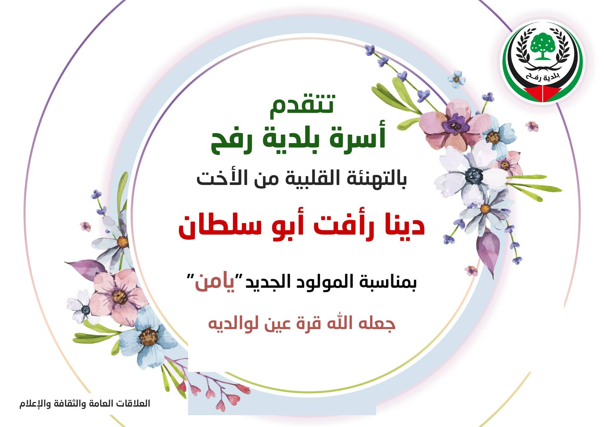 تهنئة للزميلة دينا أبو سلطان بالمولود الجديد