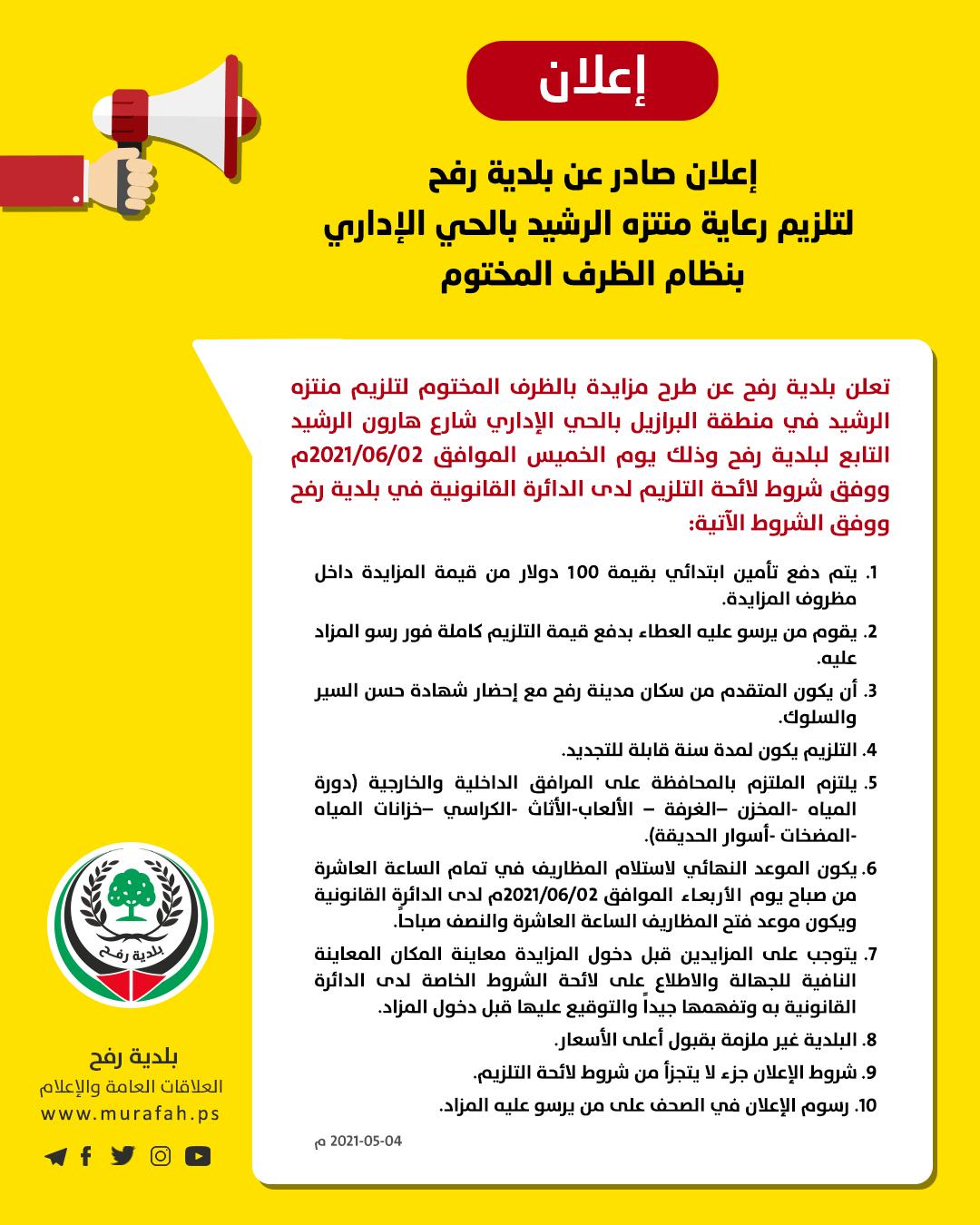 إعادة إعلان تلزيم منتزه هارون الرشيد