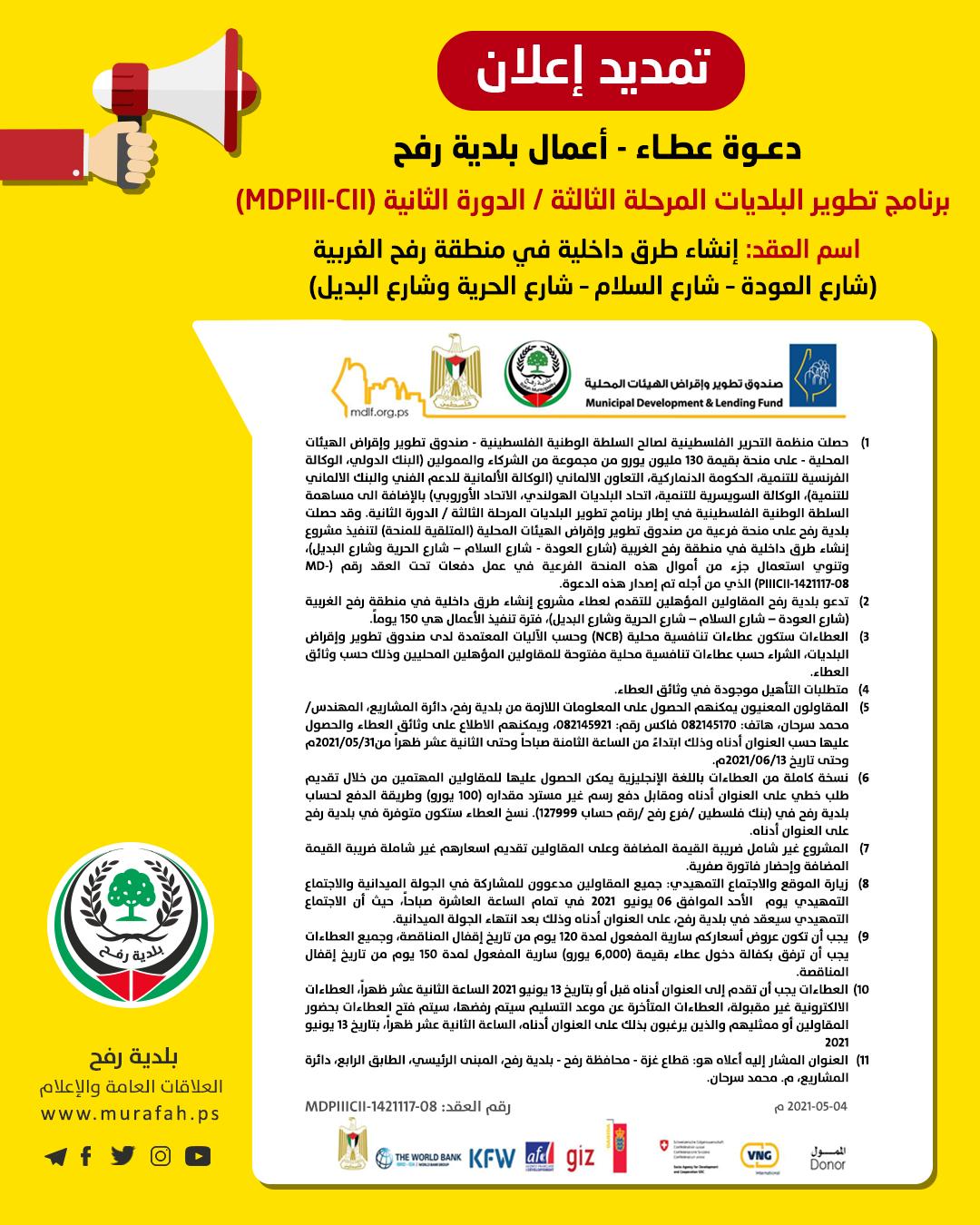 تمديد إعلان دعوة عطاء إنشاء طرق داخلية في منطقة رفح الغربية