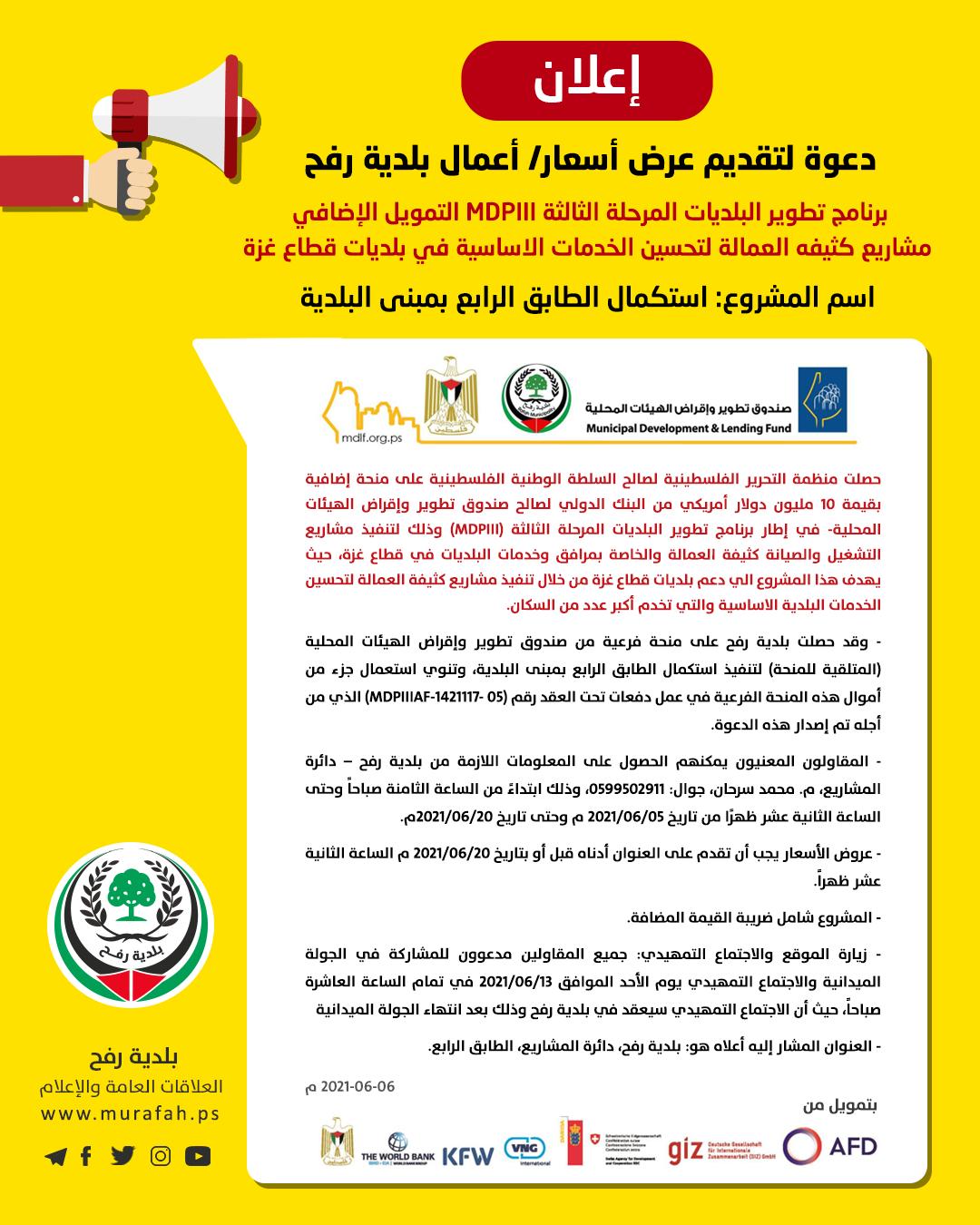إعلان عطاء استكمال الطابق الرابع بمبنى البلدية