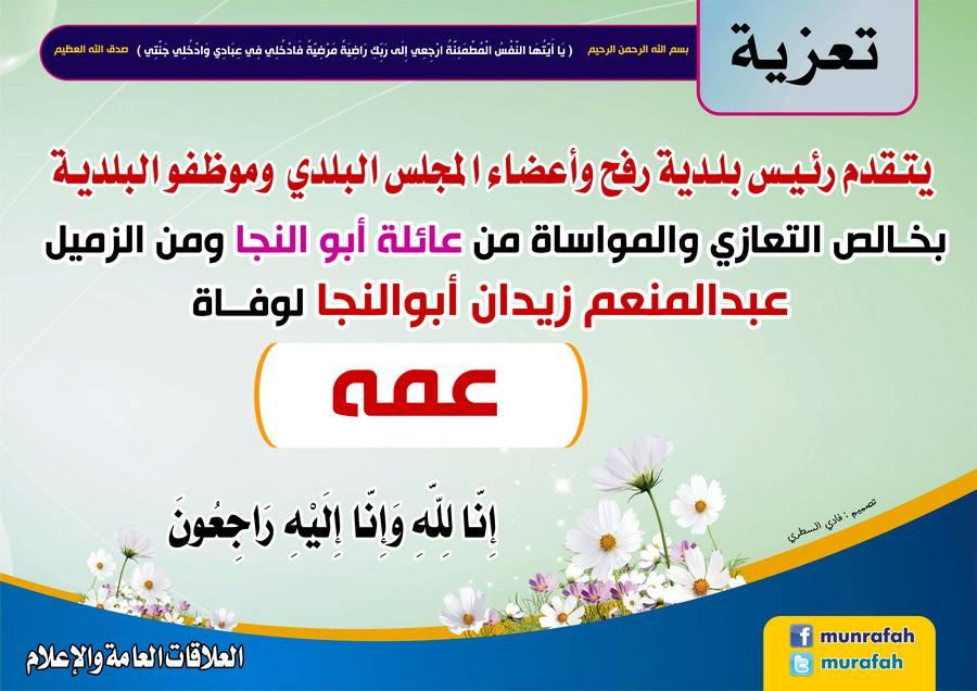 تعزية للزميل عبد المنعم ابو النجا بوفاة عمه