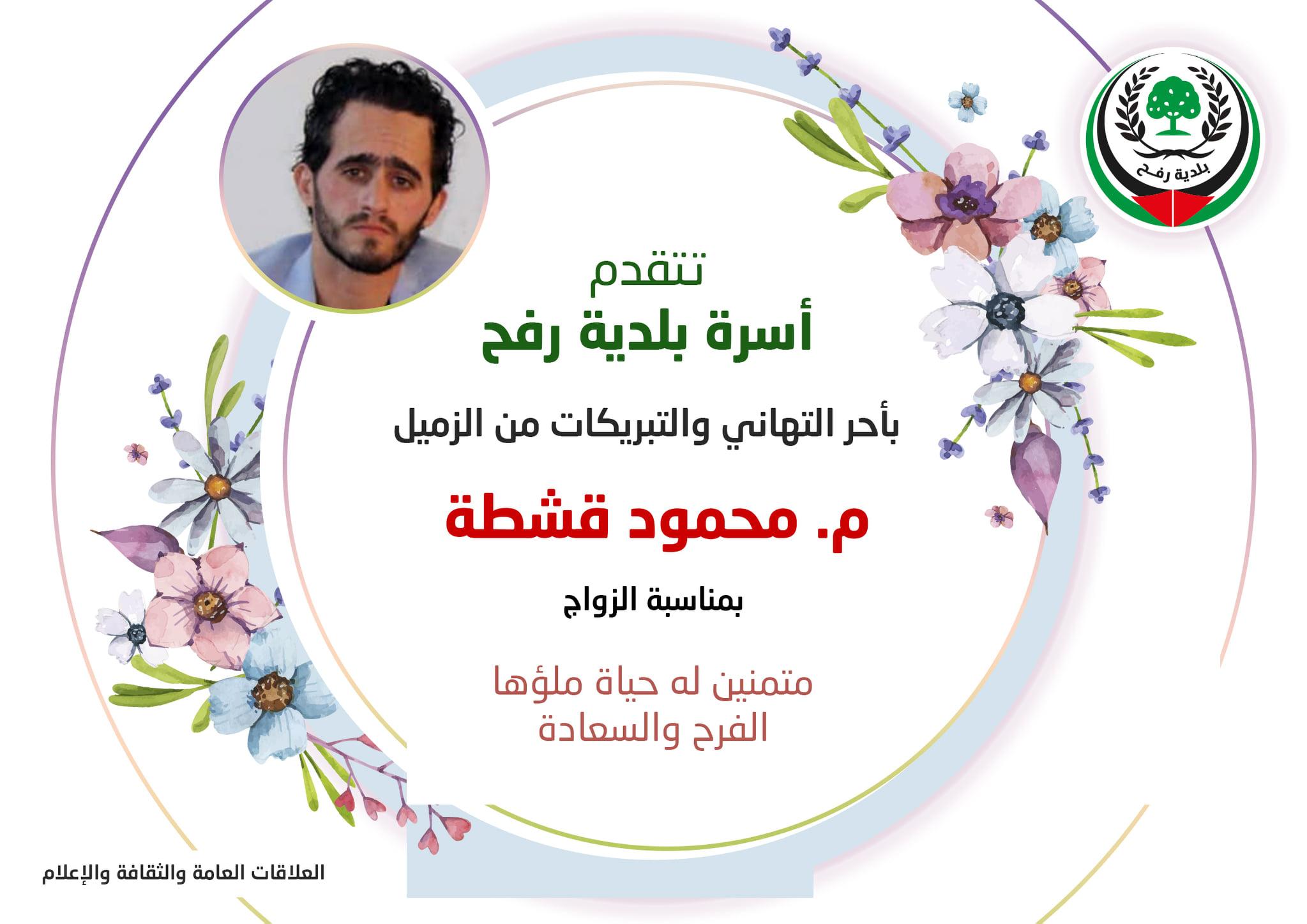 تهنئة للزميل محمود قشطة بالزواج