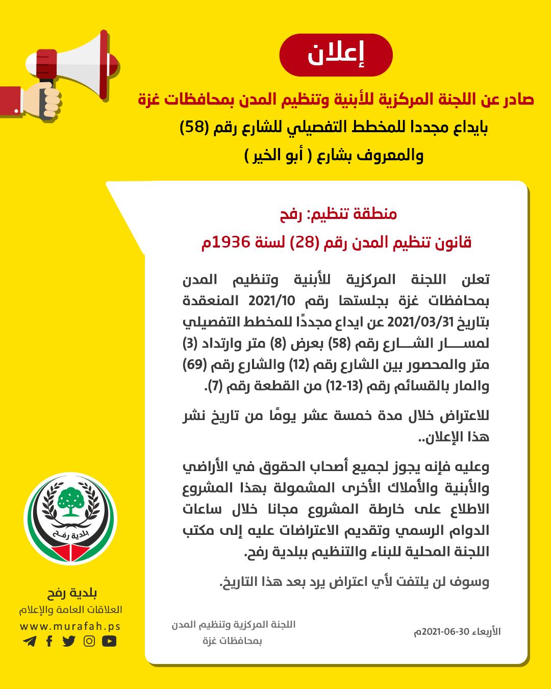 إعلان إيداع المخطط التفصيلي لشارع رقم (58) والمعروف بشارع ( أبو الخير )