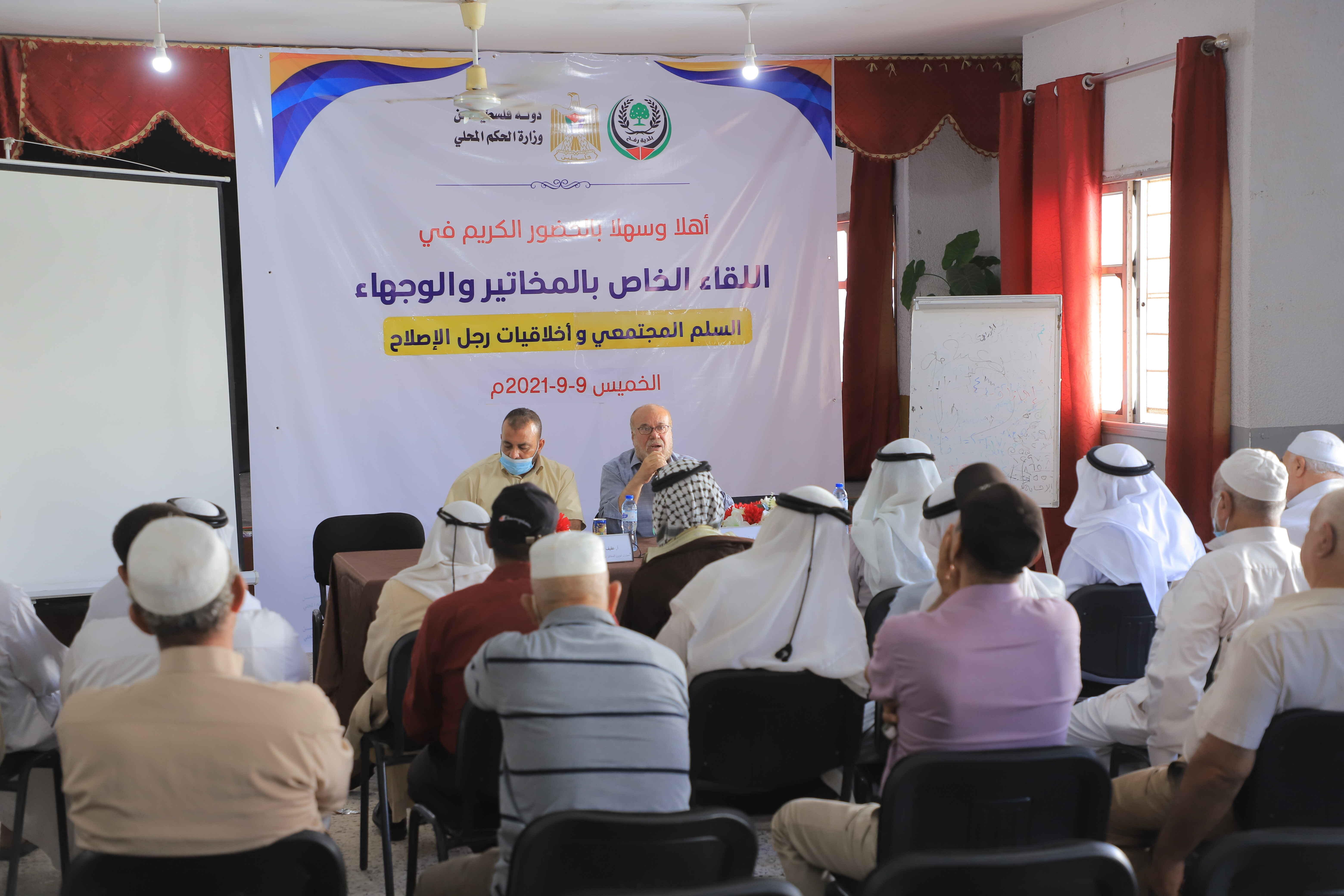 بلدية رفح تستضيف لقاءً للمخاتير والوجهاء حول أخلاقيات الإصلاح بين الناس