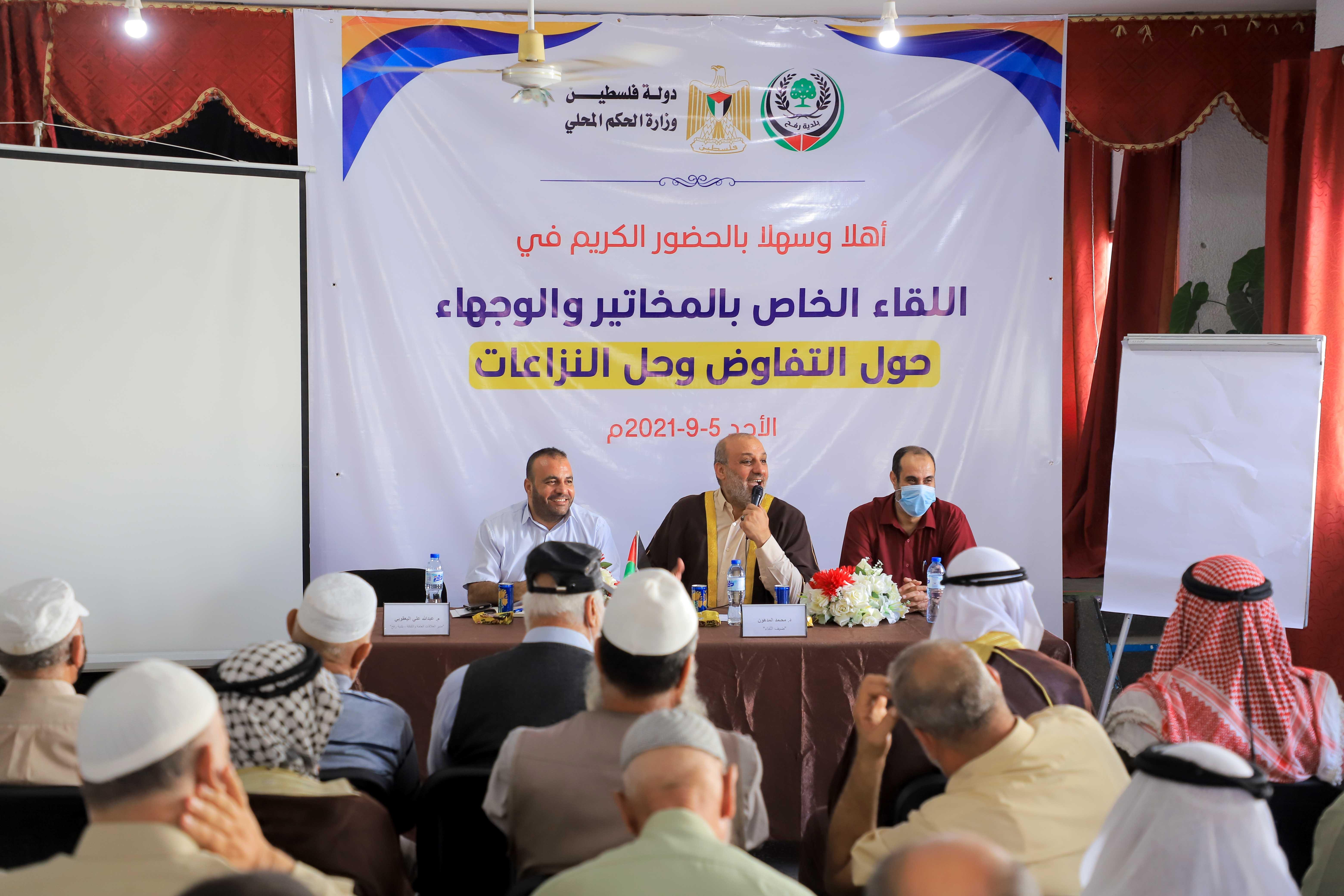بلدية رفح تستضيف لقاءً للمخاتير والوجهاء حول التفاوض وحل النزاعات