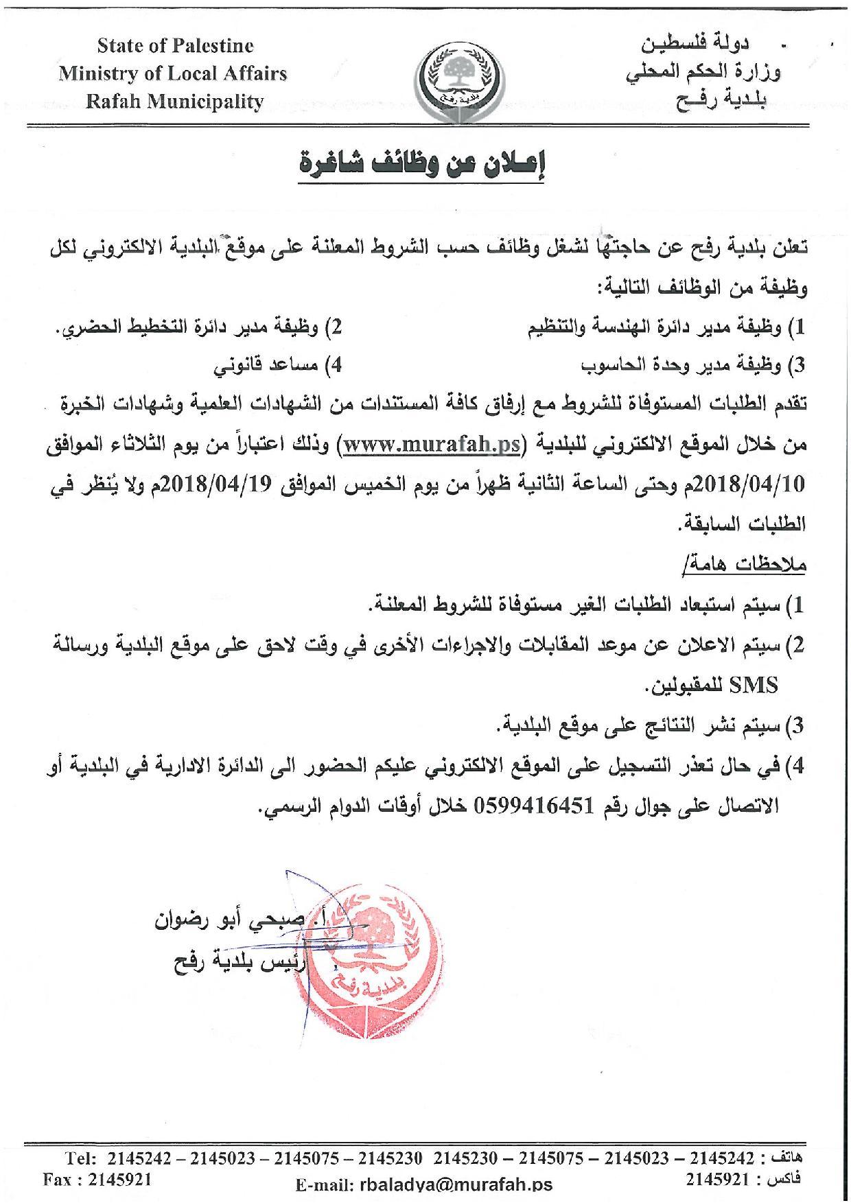 اعلان وظائف شاغرة في بلدية رفح
